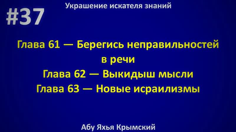 37 Украшение искателя знаний Абу Яхья Крымский