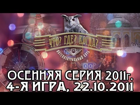 Что? Где? Когда? • Осенняя серия 2011 г., 4-я игра, Финал от 22.10.2011