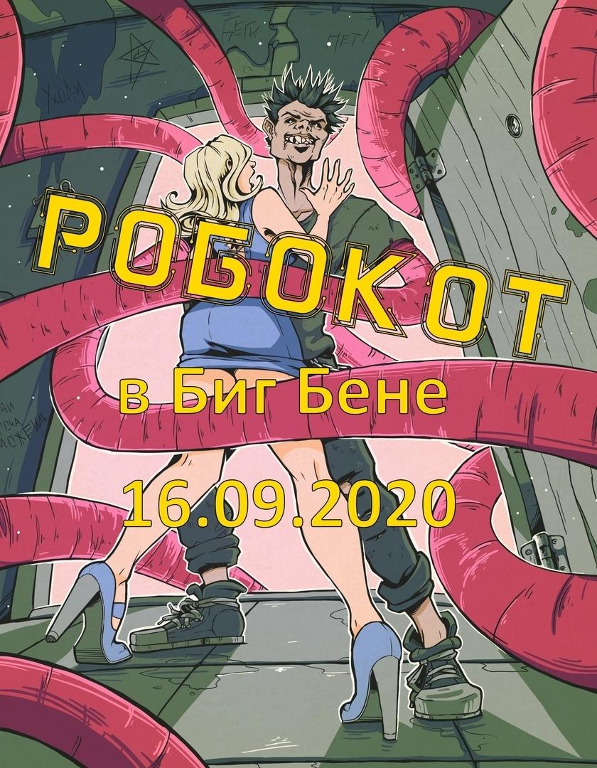 Тверской Club Bigben приглашает на мероприятия