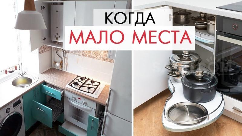 КАК ВСЕ УМЕСТИТЬ на маленькой кухне СЕКРЕТЫ дизайна если мало места