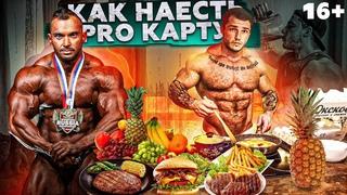 Бодибилдинг IFBB PRO: цена вопроса. Тренировки, фарма, питание, мотивация, PRO карта. Подкаст
