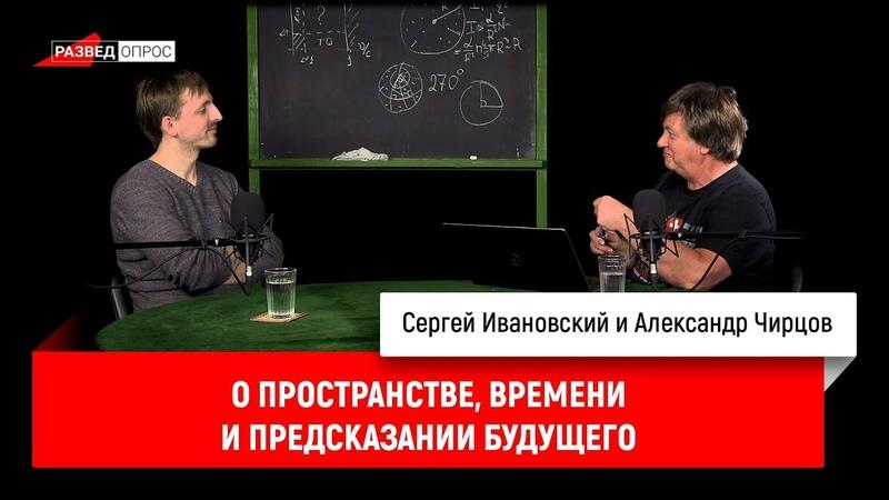 Александр Чирцов о пространстве, времени и предсказании будущего