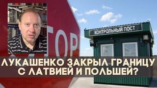 Лукашенко закрыл границу с Латвией и Польшей? ( Олег Матвейчев)