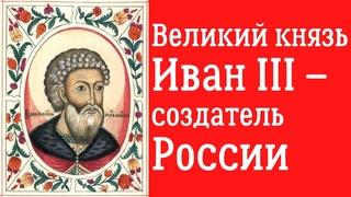 Великий князь Иван III – создатель России. Лекция. Дмитрий Володихин, МГУ