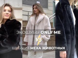 ⚡Экошубы ONLY ME vs шубы из меха животных⚡