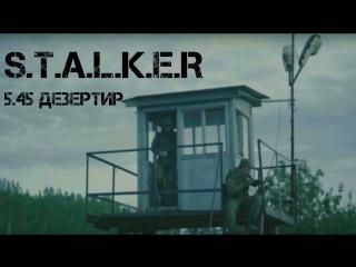 Дезертир (короткометражный фильм, часть первая)