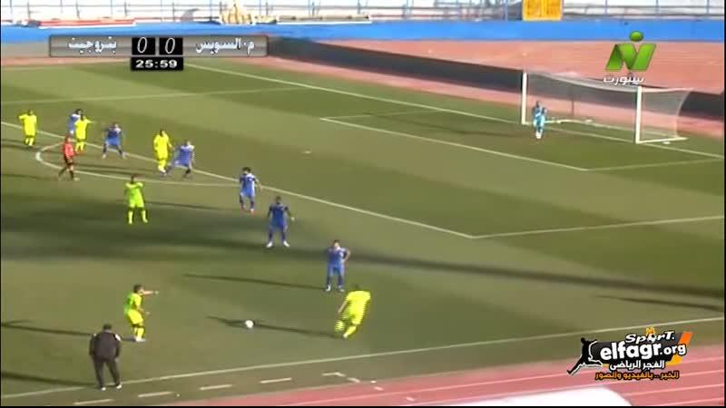 أهداف مباراة منتخب السويس 2 × 1 بتروجت دوري الدرجة الثانية