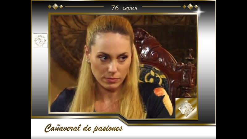 В плену страсти 76 серия Cañaveral de pasiones Capítulo 76