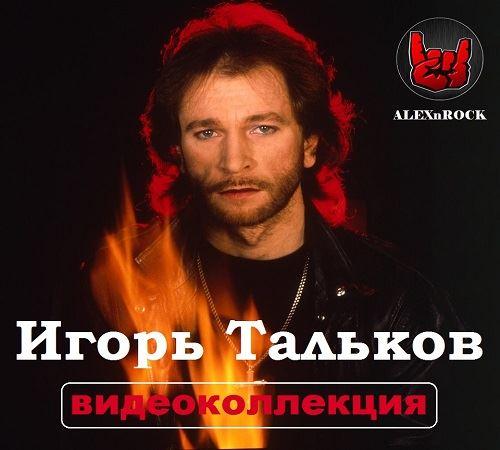 Игорь Тальков - Видеоколлекция (2017) DVDRip, VHSRip, SATRip