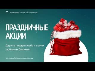 Горячие праздничные СКИДКИ ДЛЯ ВСЕХ от магазина Цветоделы