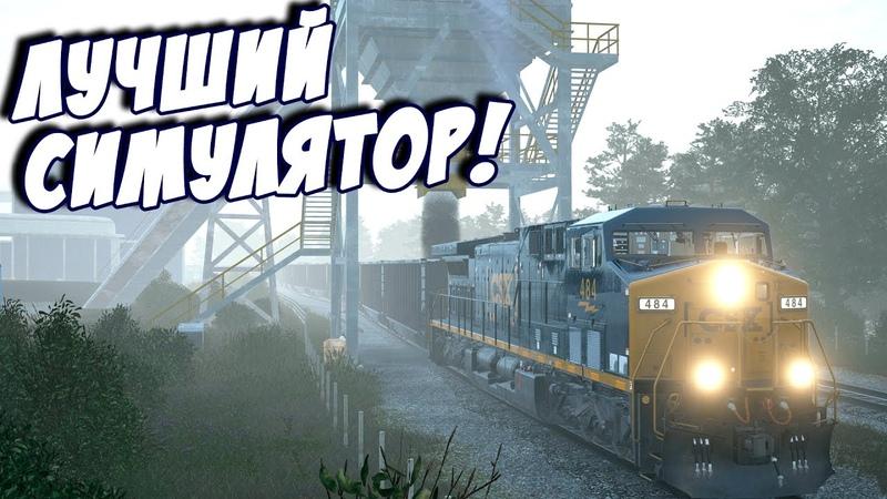 ЛУЧШИЙ СИМУЛЯТОР ПОЕЗДА! Train Sim World CSX Heavy Haul