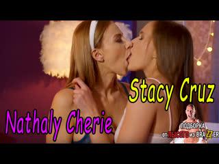 Nathaly Cherie, Stacy Cruz (big tits, anal, brazzers, sex, porno, blowjob,milf инцест мамка) подборка от лысого из brazzers л