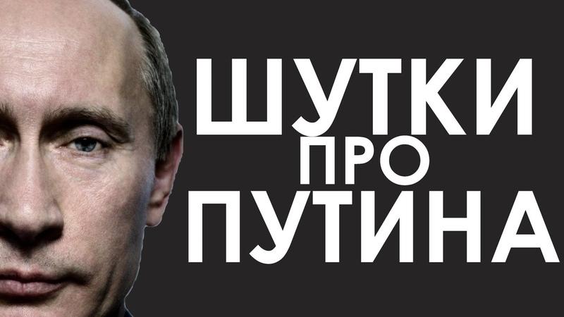 История президентства B ПУTИHA в шутках КВН с 1999 г по настоящее время