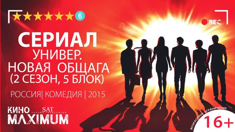 Кино Универ Новая общага 2 сезон 5 блок 2015 Maximum