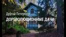 Другой Петербург. Дореволюционные дачи. Что изменилось за 100 лет