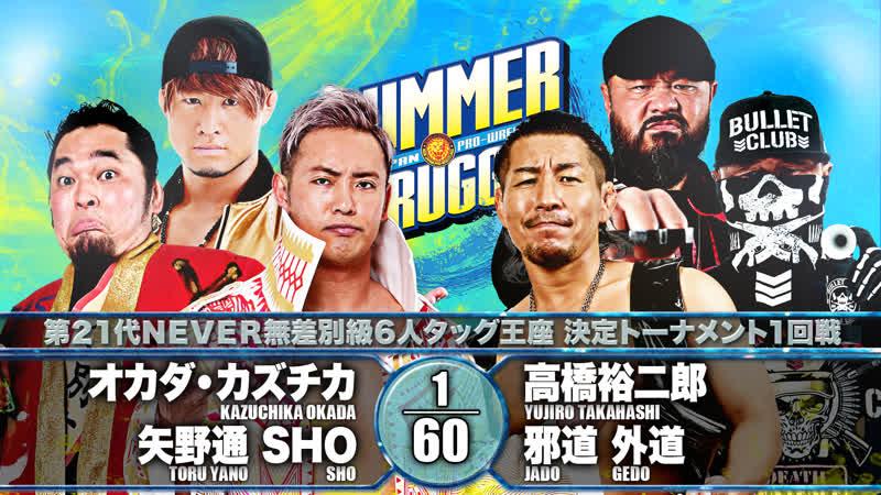 1 раунд за командные чемпионства NEVER среди трио Окада Шо и Яно vs Такахаши Гедо и Джадо