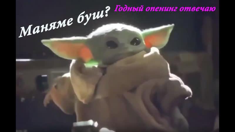 Маленький Yoba Павлуша и Мандалорец