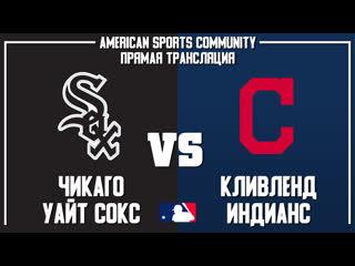 MLB   White Sox VS Indians
