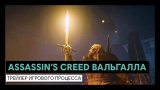 Assassin's Creed Вальгалла: трейлер игрового процесса