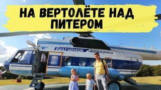 Летаем на ВЕРТОЛЁТЕ над Санкт-Петербургом с Детьми. Питер с Высоты