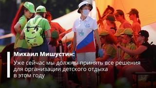 Михаил Мишустин обсудил с вице-премьерами вопросы организации детского отдыха