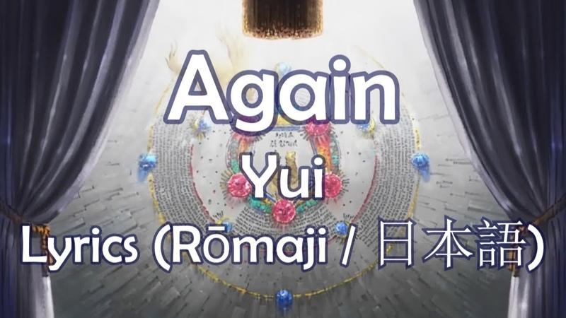『Again』 Yui Full Version Lyrics Rōmaji 日本語