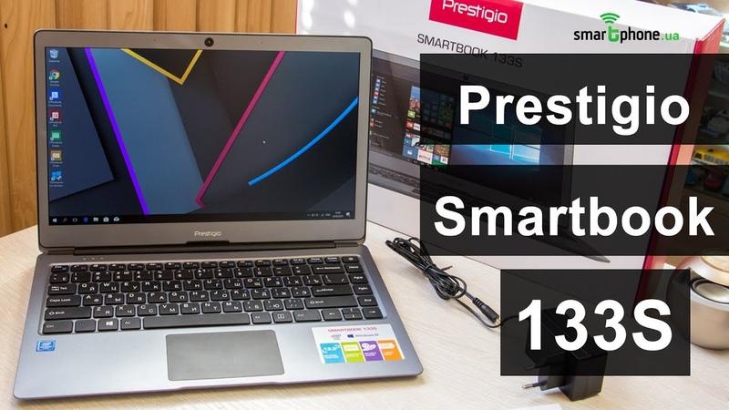 Prestigio Smartbook 133S - Детальный обзор компактного ноутбука