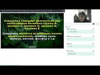 19 02 20, Наталья Шабанова «Спирулина Aclon зеленая и голубая, ответы на вопросы.