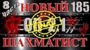 НОВЫЙ ШАХМАТИСТ Часть 8 ФИНАЛ ЛЕСНИК, ФРИЦ, ЦИКЛОП и МУРЗО - Сталкер ОП 2.1 185