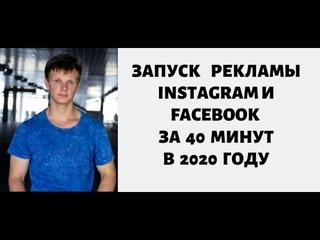 Пошаговая настройка таргетированной рекламы Фейсбук и Инстаграм (Facebook и Instagram)