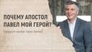 Почему апостол Павел мой герой Пастор Сергей Горохов 25.07.2021