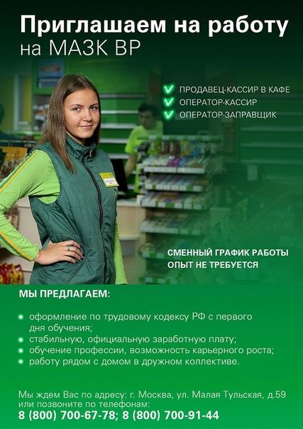 Работа в вебчате наро фоминск работа в юрьев польский