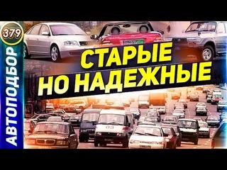 ТОП-12 Старых Но Надежных Авто, Которые Не Ломаются!Топ машин 2021!Какую машину купить? (Выпуск 379)