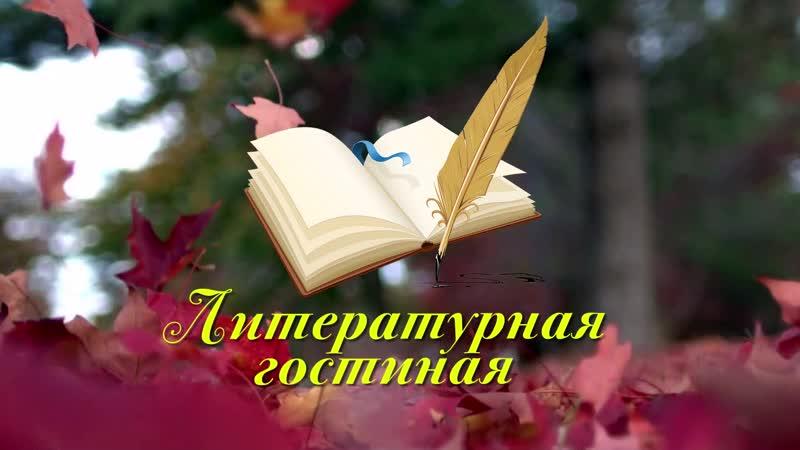 Литературная Гостиная Вне времени К Дню рождения ВЛКСМ