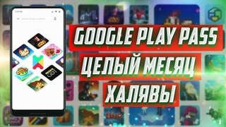 Бесплатный Google Play Pass на целый месяц! 🔥