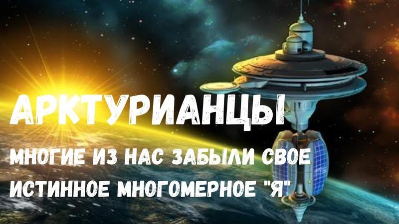 ЧЕННЕЛИНГ Арктурианцы МНОГОМЕРНОЕ ВЫСШЕЕ Я