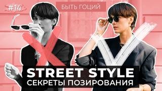 Как ПОЗИРОВАТЬ на улице? Секреты позирования STREET STYLE | БЫТЬ ГОЦИЙ