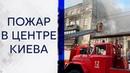 Пожар в центре Киева Горел ресторан, огонь ликвидировали, движение на Саксаганского перекрыли
