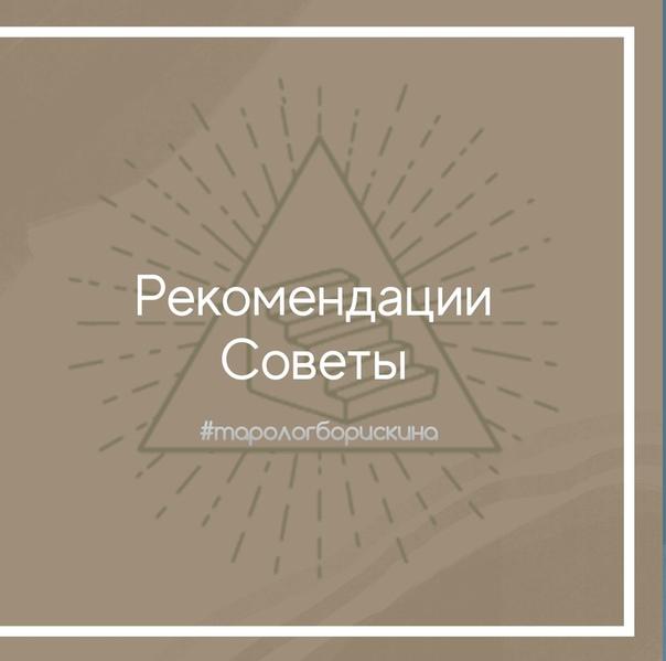 ПРОГНОЗ 2020 ГОДА ПО ЭНЕРГИЯМ СТАРШИХ АРКАНОВ ТАРО, изображение №3