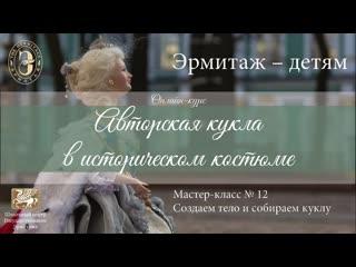 Онлайн-курс «Авторская кукла в историческом костюме». Мастер-класс №12