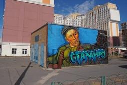 Граффити с портретом Алексея Стаханова появилось в Липецке