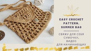 💞💞  Is it easy to crochet a bag?  -  Как связать сумку легко и быстро