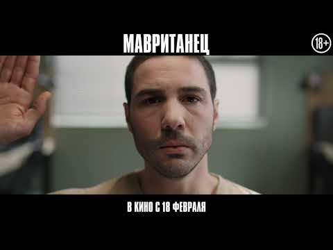 Мавританец В кино с 18 февраля 2021 Ролик №3 HD 18