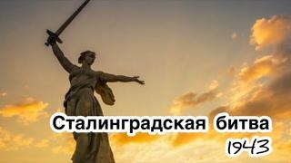 День воинской славы - День  победы советских войск в Сталинградской битве 1943 г. Родина мать зовет!