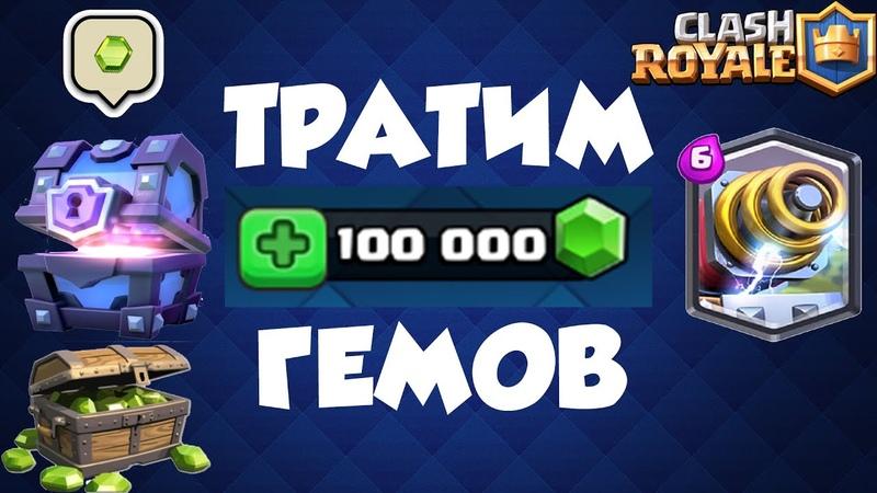 Открытие сундуков клеш рояль Тратим 100000 гемов clash royale 100k gems