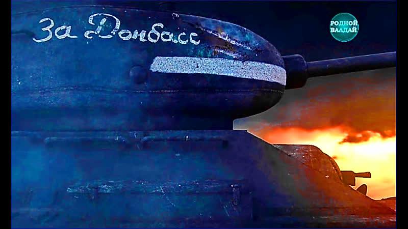 Презентационный ролик к док фильму ДОНБАСС Фильм о войне на Украине