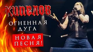 КИПЕЛОВ - Огненная дуга (НОВАЯ ПЕСНЯ) LIVE // , Москва, 1930 Moscow