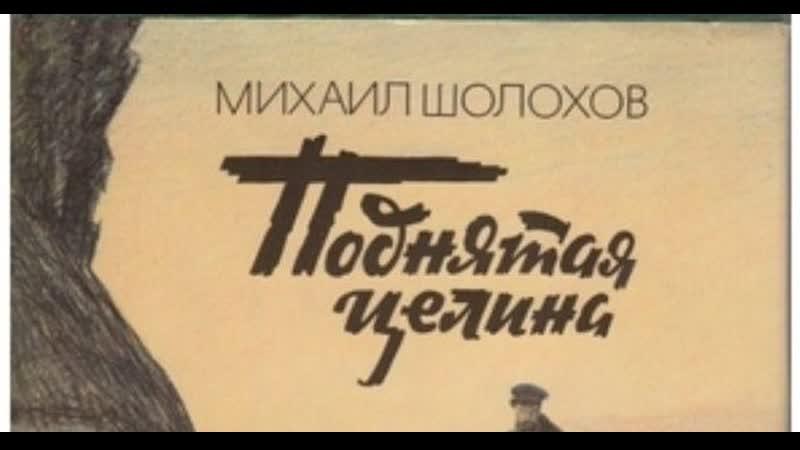 60 лет со дня выхода в свет романа Поднятая целина