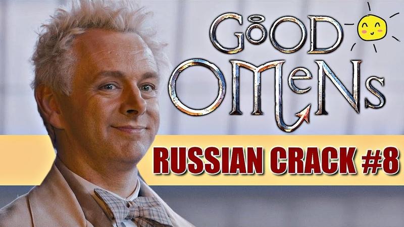 GOOD OMENS/БЛАГИЕ ЗНАМЕНИЯ (RUSSIAN CRACK 8)