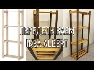 Diy ikea albert / икеа альберт браширование / переделка стеллажа своими руками